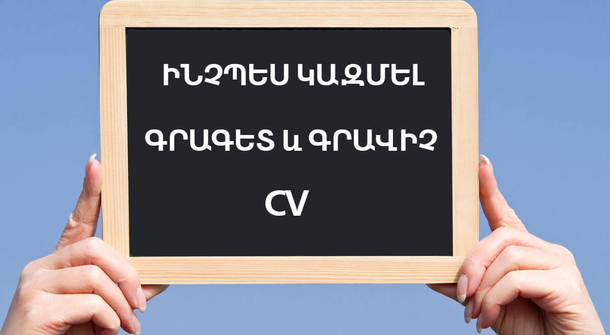 Ինչպես կազմել գրագետ և գրավիչ ինքնակենսագրական (CV)